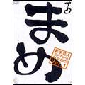 『まめ』vol.1〜若手芸人コンプリート・カタログ〜[TKBU-5211]