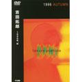 吉田拓郎/1996年、秋 [FLBF-8056]