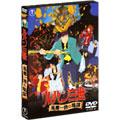 ルパン三世 風魔一族の陰謀 DVD