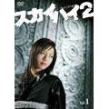 釈由美子/スカイハイ 2 VOL.1 [ASBY-2498]