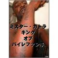 ミスター・カトラ/キング・オブ・バイレファンキ [ULD-418]