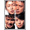 天童荒太/永遠の仔 DVD-BOX [VPBX-11998]