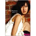 松本まりか/松本まりか/My Graduation -DVD Girl's Vol.1- [CHAV-001]