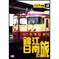 475系復活急行「錦江」「日南」の旅 [JDC-218]