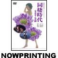 由美かおる/由美かおる DVD-BOX [DA-342]