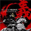フュージョン戦国時代「義」~J・フュージョンの天下70's-80's CD