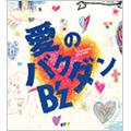 B'z/愛のバクダン<通常盤>[BMCV-4004]