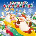 えいごで歌おう! キッズ・クリスマス ベスト CD