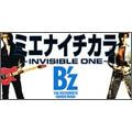 B'z/ミエナイチカラ〜インヴィジブル・ワン[BMDR-2002]