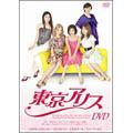 石川梨華/舞台 東京アリス DVD [EPBE-5346]
