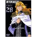 田中芳樹/銀河英雄伝説 Vol.28 [BBBA-4028]