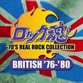 ロック魂 BRITISH ROCK '76-'80