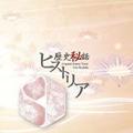 梶浦由記/「歴史秘話ヒストリア」オリジナル・サウンドトラック [SECL-778]