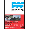 ぴあフィルムフェスティバルSELECTION PFFアワード2004 Vol.1