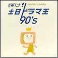 輝け! 土日ドラマ王 90's[MHCL-160]