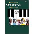 クインテット ゆかいな5人の音楽家 ガラガラコンサート [NSDS-11804]