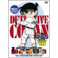 名探偵コナン PART 18 Volume1 DVD