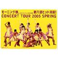 モーニング娘。CONCERT TOUR 2005 SPRING 第六感ヒット満開!