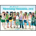 モーニング娘。/アロハロ!2 モーニング娘。DVD [EPBE-5250]