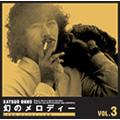 大野克夫/デモテープ集「幻のメロディー 3」 [UDOK-3]