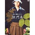 金田一耕助ファイルII「獄門島」 DVD