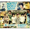 D-BOYS (+ 城田優!)/夏どこ 2009 (風 ~Team Windバージョン) [3CD+2DVD] [SSCX-10471]