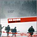 Jim O'Rourke/「実録・連合赤軍 あさま山荘への道程」オリジナル・サウンドトラック [CDSOL-1258]