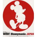 WOW! ディズニーマニア・ジャパン