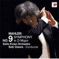 マーラー:交響曲第9番ニ長調 <完全生産限定盤>