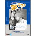 Brown Eyes/歌で学ぶ韓国語 -Brown Eyes「もう一年」- [AVBF-26909]