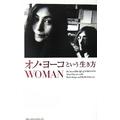 Alan Clayson/オノ・ヨーコという生き方 WOMAN [486020199X]
