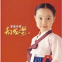 宮廷女官 チャングムの誓い オリジナル・サウンドトラック
