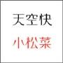 天空快/小松菜 [KRCL-105]