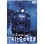 ニッポンの蒸気機関車 D51とその仲間たち [PCBX-50107]