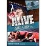 ALIVE 奇跡の生還者達 エピソード 2 ジョーズ・アタック ~人喰いザメの恐怖~ [ESDV-0102]