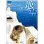 地中海・猫の旅 6500キロ(2枚組) [SDA-81]