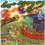 ムーダワン (DJ MIX)/ムーダワン4巻 [EPCD-0023]