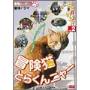 動物ムービー DVDシリーズ ねこ(猫)ざ ランド 2 冒険猫 とらくんニャー [DENA-1202]
