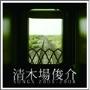 清木場俊介/清木場俊介 SONGS 2005-2008  [CD+DVD] [RZCD-46161B]