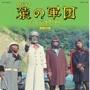 猿の軍団:ミュージックファイル [CDSOL-1139]