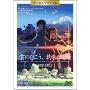 「雲のむこう、約束の場所」 DVD サービスプライス版