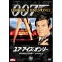 007/ユア・アイズ・オンリー デジタルリマスター・バージョン<初回生産限定版>