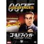 007/ゴールドフィンガー デジタルリマスター・バージョン<初回生産限定版>