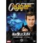 007/私を愛したスパイ デジタルリマスター・バージョン<初回生産限定版>