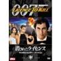 007/消されたライセンス デジタルリマスター・バージョン<初回生産限定版>