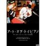 Margaret Leng Tan/アート・オブ・トイピアノ/マーガレット・レン・タンの世界 [ULD-352]