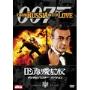 007/ロシアより愛をこめて デジタルリマスター・バージョン<初回生産限定版>