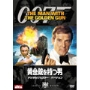 007/黄金銃を持つ男 デジタルリマスター・バージョン<初回生産限定版>