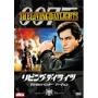 007/リビング・デイライツ デジタルリマスター・バージョン<初回生産限定版>