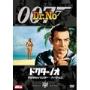 007/ドクター・ノオ デジタルリマスター・バージョン<初回生産限定版>
